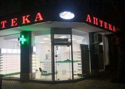 Аптека SCS – гр. София, бул. Витоша