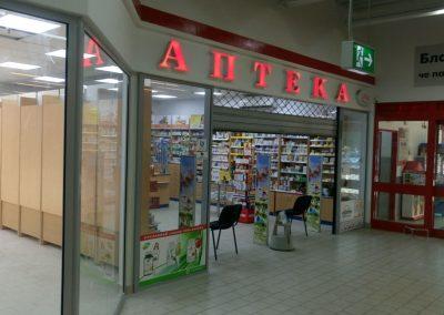 Аптека – гр. Севлиево, Кауфланд